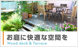お庭に快適な空間を