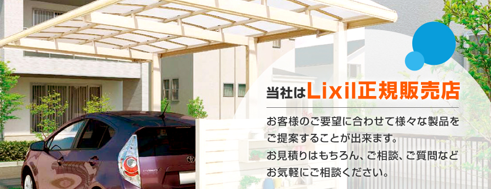 当社はLixil正規販売店