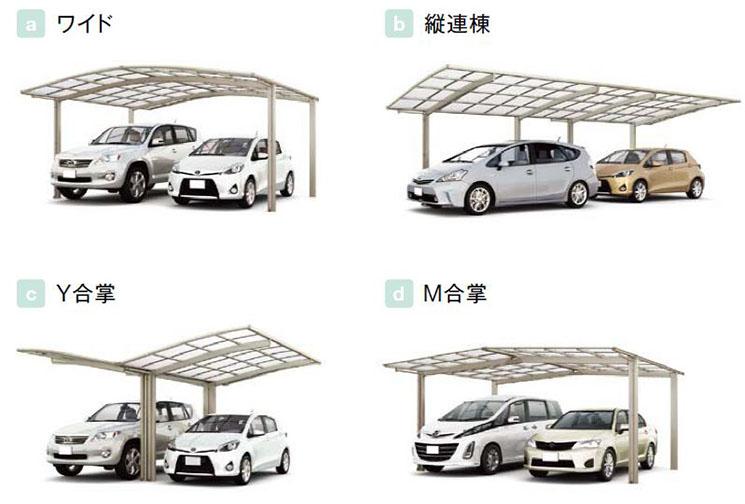 車台数や敷地条件に合わせて選べるバリエーション。